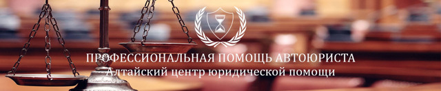 Автоюристы Барнаула в 2020 году - бесплатная консультация, возврат прав