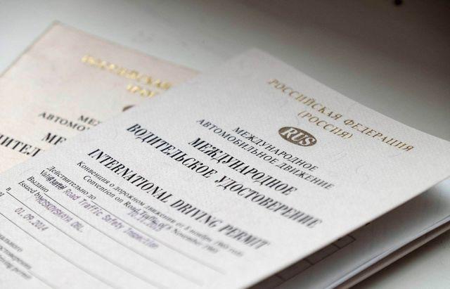 Замена иностранного водительского удостоверения на российское в 2020