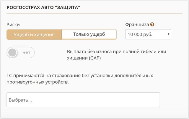 КАСКО в Росгосстрах в 2020 - отзывы, рассчитать, правила