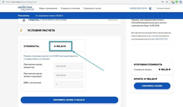 Страхование автомобиля ОСАГО в Росгосстрах в 2020 - стоимость, отзывы