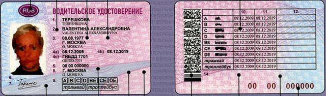 Водительское удостоверение (права) в 2020 - нового образца, где посмотреть серию и номер, нужно ли на скутер