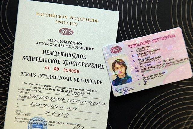 Требования к фото на международные права в 2020