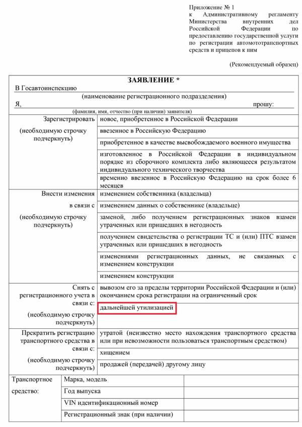 Утилизация авто в ГИБДД в 2020 году - стоимость, без документов, по паспорту, по доверенности, заявление