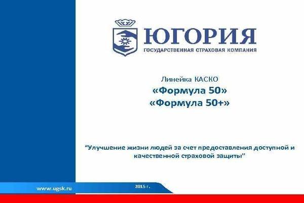 КАСКО в Югория в 2020 году - отзывы, правила страхования, расчет