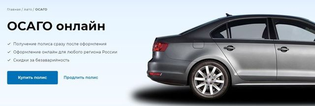 Страхование автомобиля ОСАГО через интернет в ВСК в 2020