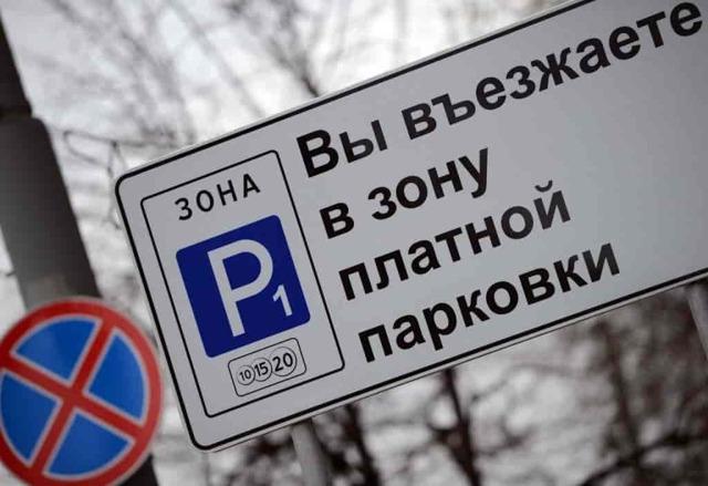 Штраф за неоплаченную парковку в 2020 году - в Москве, действует ли скидка 50, как оспорить