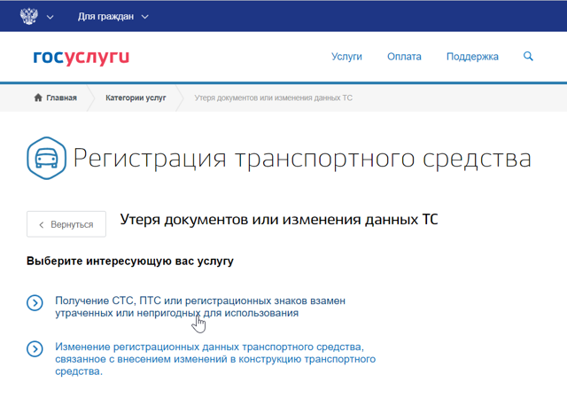 Замена свидетельства о регистрации ТС в 2020 - при утере, госпошлина, заявление, документы