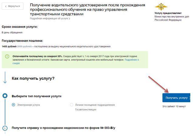 Как получить водительское удостоверение (права) через Госуслуги в 2020 - инструкция, отзывы после сдачи экзаменов
