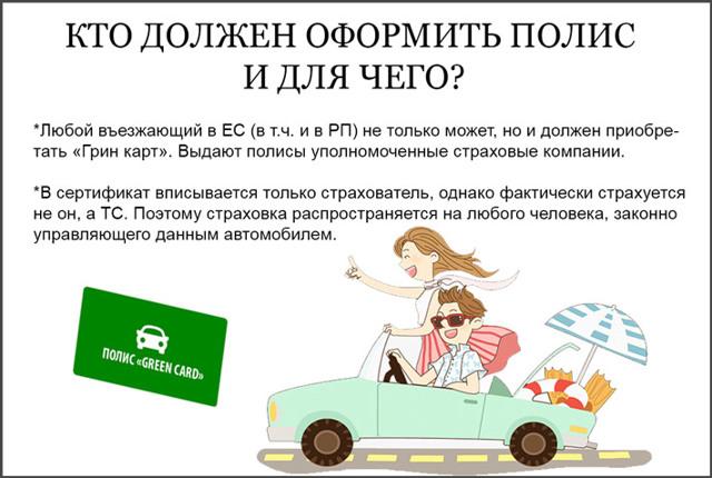 Зеленая карта (green card) в Росгосстрах в 2020 году - цена, на автомобиль, онлайн