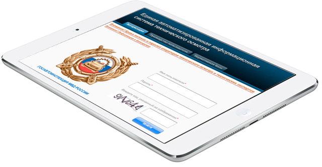 Проверка техосмотра по базе ЕАИСТО в 2020 году