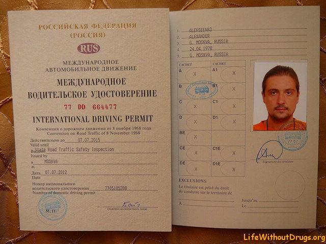 Получение международного водительского удостоверения (прав) через Госуслуги
