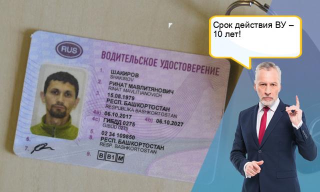 Госпошлина за замену водительского удостоверения (прав) в 2020 - стоимость, реквизиты, где оплатить, через Госуслуги