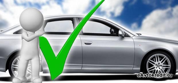 Договор по автокредиту (кредиту на авто) в 2020 году - на что обратить внимание, с автосалоном, образец, считается заключенным с момента