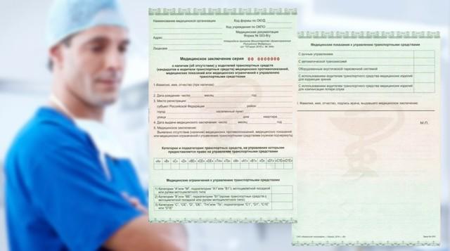 Замена водительского удостоверения в МФЦ в 2020 - можно ли, цена, сроки, заявление