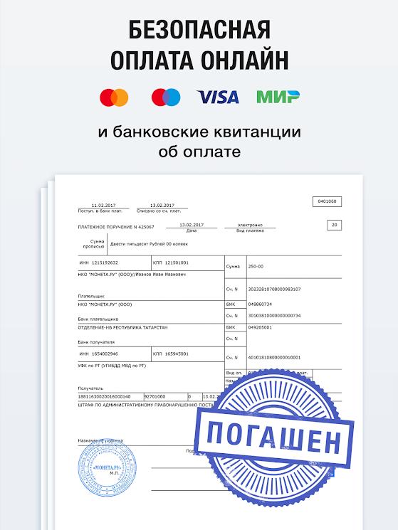 Яндекс Штрафы в 2020 году - по номеру авто, онлайн, по номеру постановления, с фото, по водительскому удостоверению