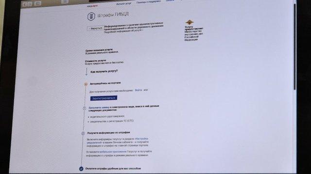 Оплата штрафов ГИБДД через Госуслуги в 2020 году - по номеру постановления, по фамилии, отзывы