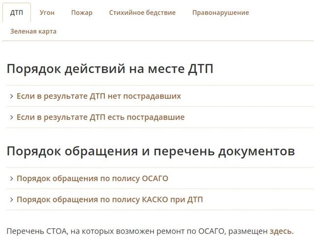 Выплаты по ОСАГО в Росгосстрах в 2020 - отзывы, отказ
