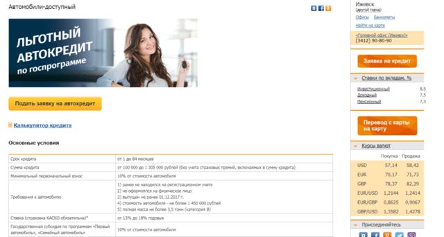 Автокредит (авто в кредит) в Быстробанке в 2020 году - отзывы, условия
