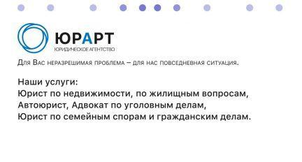 Автоюристы Новокузнецка в 2020 году - адреса, бесплатно
