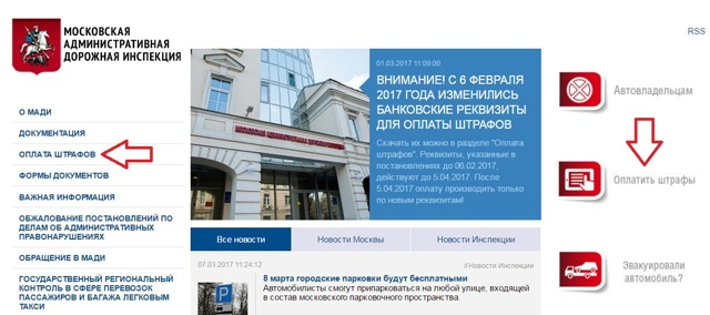 Штрафы на официальном сайте МАДИ в 2020 году - проверка по номеру постановления, обжалование, реквизиты