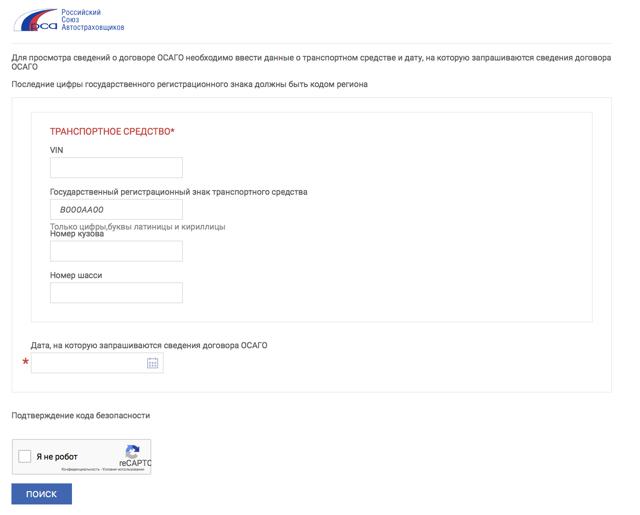 Как проверить электронный полис ОСАГО на подлинность в РСА в 2020 - по номеру