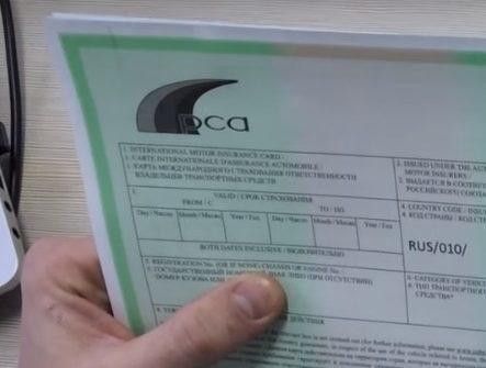 Зеленая карта (green card) на легковой прицеп в 2020 году