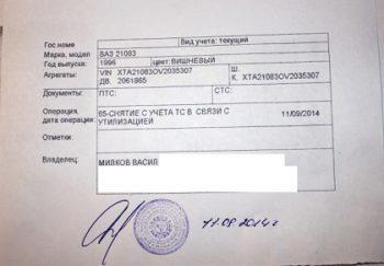 Прекращение регистрации транспортного средства (снятие с учета авто) через Госуслуги в 2020 году - записаться, заявление
