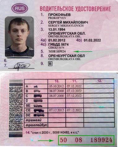 Проверка водителя на лишение прав по фамилии в 2020 - дате рождения