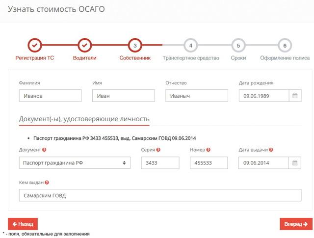 Электронный полис ОСАГО в Астро Волга в 2020 - купить онлайн