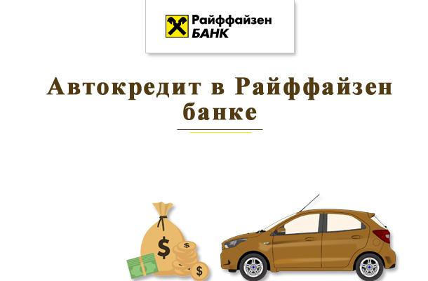 Автокредит (авто в кредит) в Райффайзенбанке в 2020 году - условия