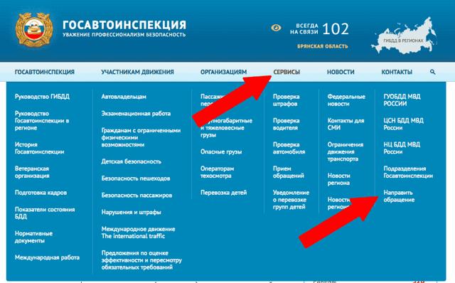 Госпошлина ГИБДД в 2020 году - оплата, за регистрационные действия, заявление на возврат