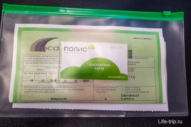 Зеленая карта (green card) в Испанию в 2020 году