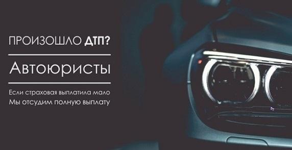 Автоюристы Сургута в 2020 году - консультация бесплатно, цены
