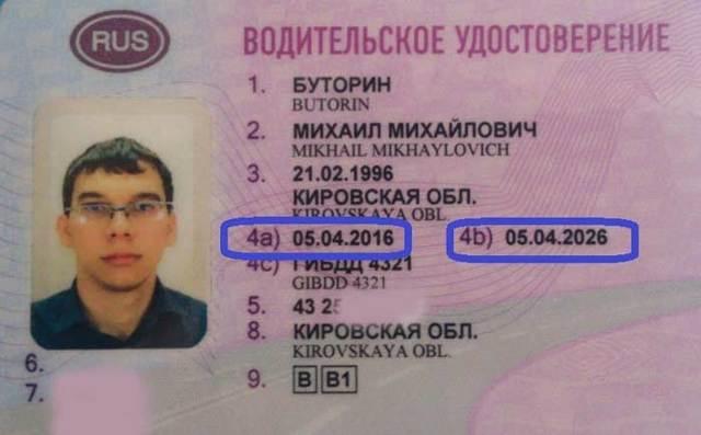 Правила замены водительского удостоверения (прав) в 2020 году - по истечении срока, в МФЦ, по месту жительства