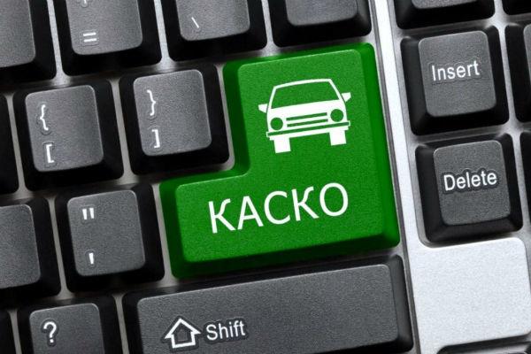 Что такое КАСКО с франшизой в 2020 году - как она работает, стоимость, рассчитать онлайн, плюсы и минусы