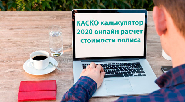 Как рассчитать КАСКО в 2020 году - на авто, онлайн, с франшизой