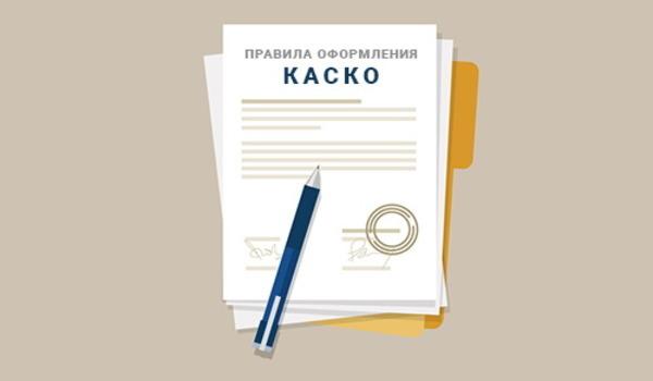 КАСКО в МАКС в 2020 году - отзывы, правила, расчет, договор