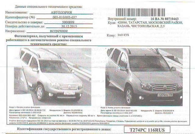 Проверка штрафов ГИБДД по номеру машины в 2020 - водительскому удостоверению, свидетельству о регистрации