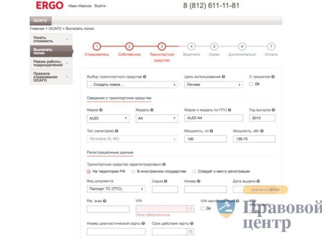 ОСАГО от Эрго в 2020 году - как купить, выплаты