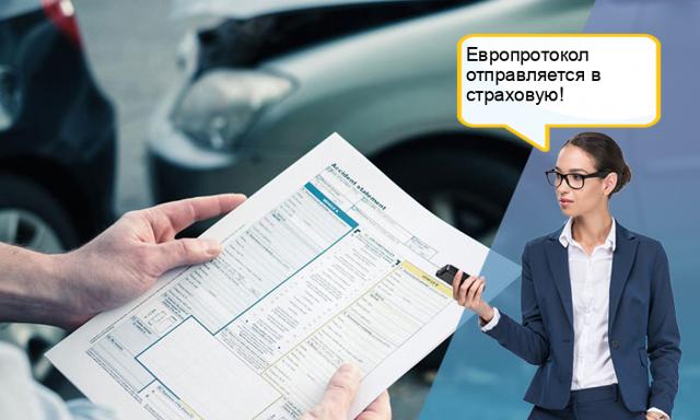 Что делать после оформления ДТП в 2020 году - аварийным комиссаром, по европротоколу, пострадавшему, виновнику, в ГИБДД, КАСКО
