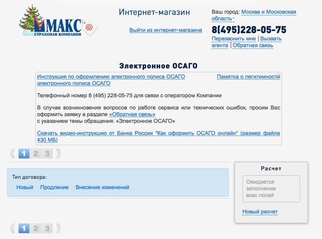 ОСАГО в МАКС в 2020 - купить онлайн, отзывы, рассчитать