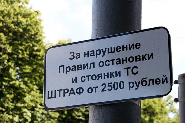 Штраф за неоплаченную парковку в Москве 2020 скидка 50