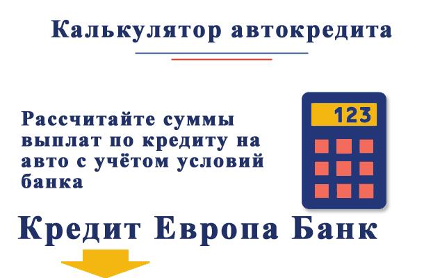 Автокредит (авто в кредит) в Кредит Европа банке в 2020 году - без первоначального взноса, условия, отзывы