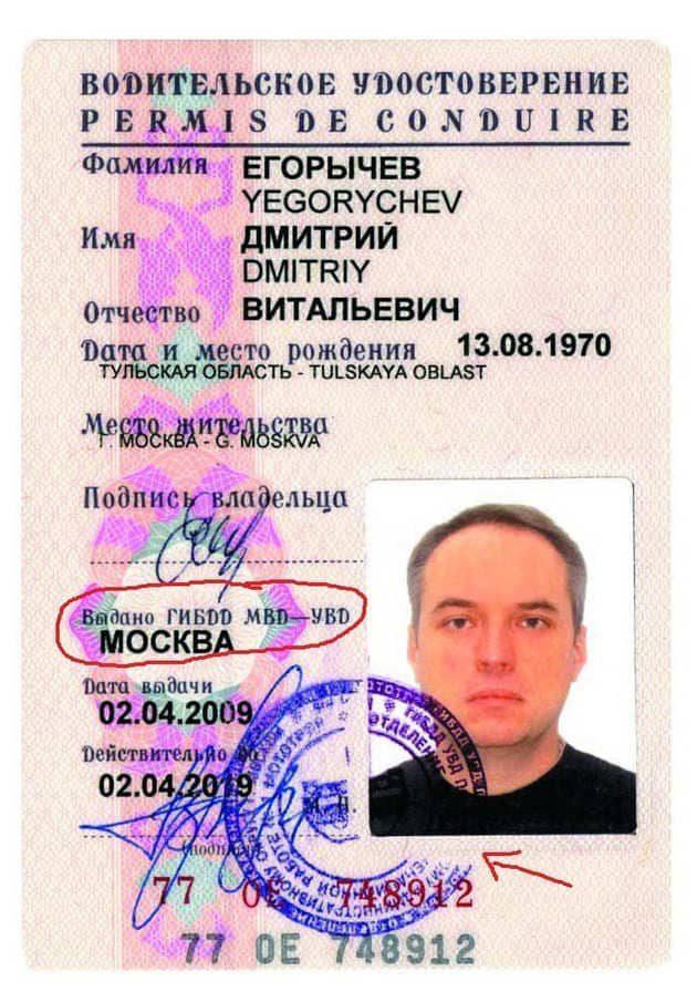 Как узнать кем выдано водительское удостоверение (права) в 2020 - старого образца, по номеру,