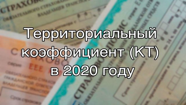 Территориальный коэффициент ОСАГО в 2020 - что это такое, таблица, от чего зависит