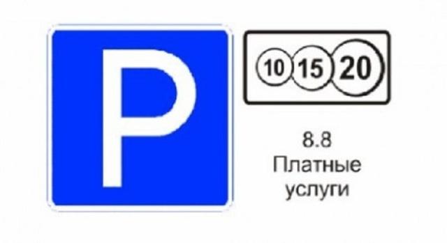Парковка в 2020 году - знак, разметка, стоимость