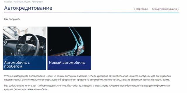 Автокредит (авто в кредит) в Росевробанке в 2020 году - отзывы