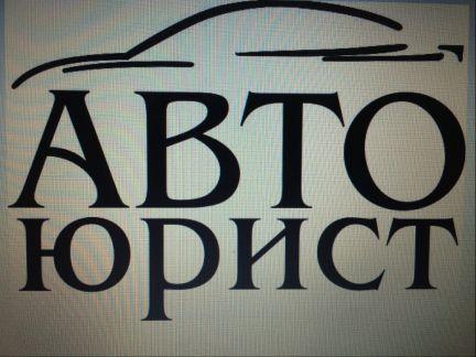 Автоюристы Абакана в 2020 году - бесплатно, телефон
