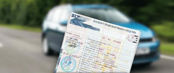 Госпошлина в России за регистрацию автомобиля в 2020 году