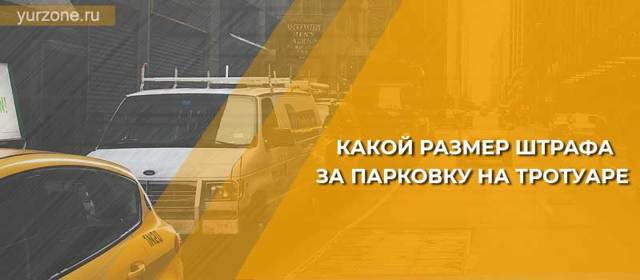 Штраф за парковку на пешеходном переходе в 2020 году - сумма, для юр лиц